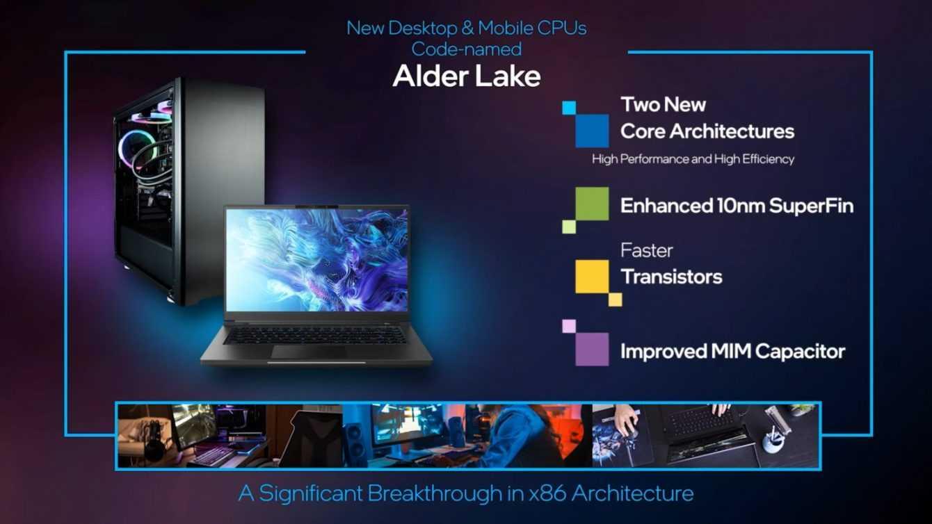 Intel Alder Lake: the first CPU in Q3 of 2021